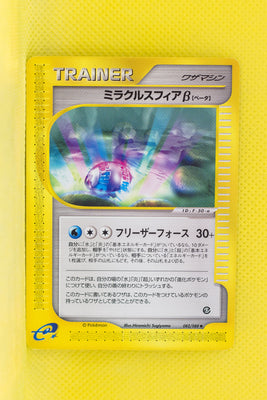E5 082/088 1st Edition Miracle Sphere β Uncommon