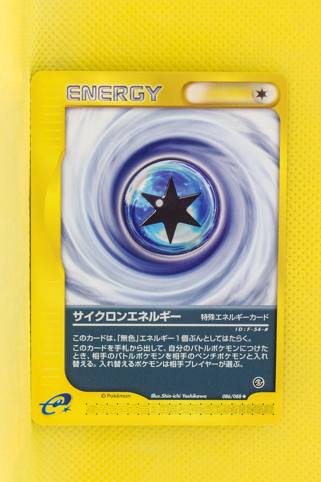 E5 086/088 Cyclone Energy Uncommon
