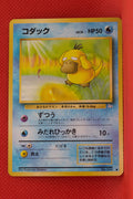 Fossil Psyduck 054 Common