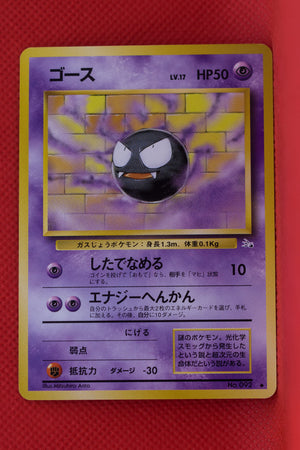 Fossil Gastly 092 Uncommon