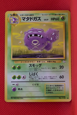 Fossil Weezing 110 Uncommon
