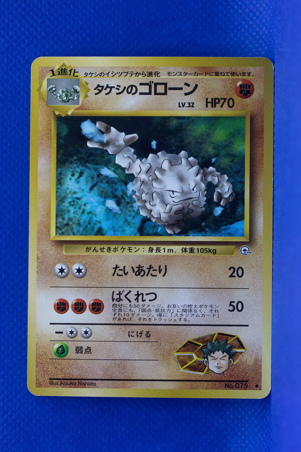 Gym 1 Brock's Graveler 075 Uncommon