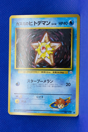 Gym 1 Misty's Staryu 120 Common