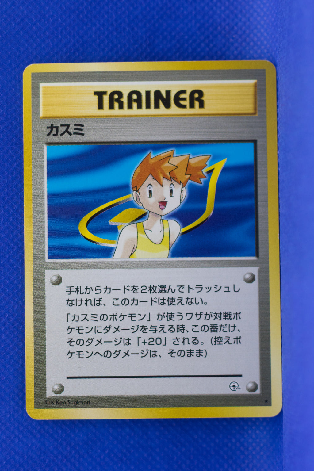 Gym 1 Trainer Misty Rare