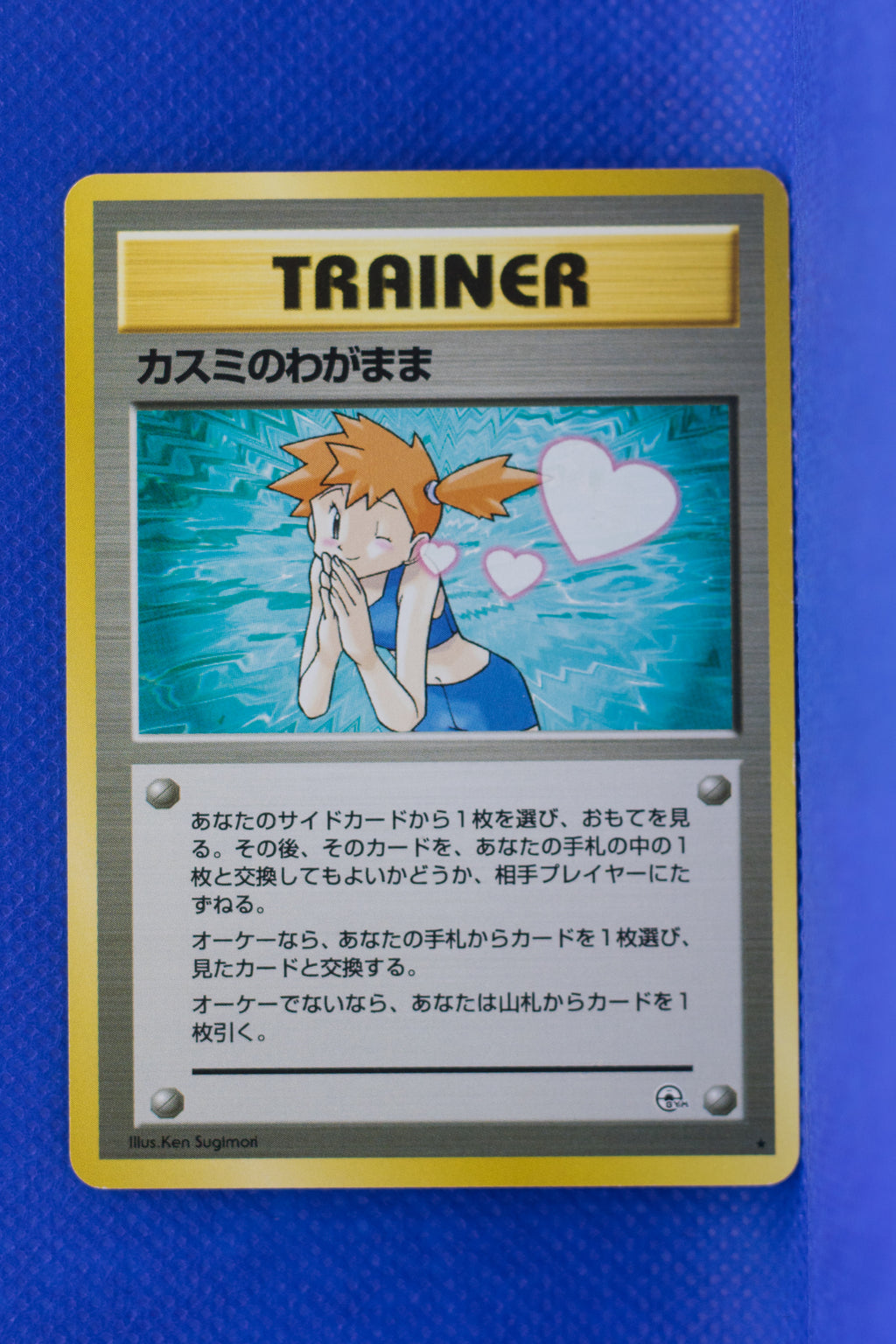 Gym 1 Trainer Misty's Wish Rare