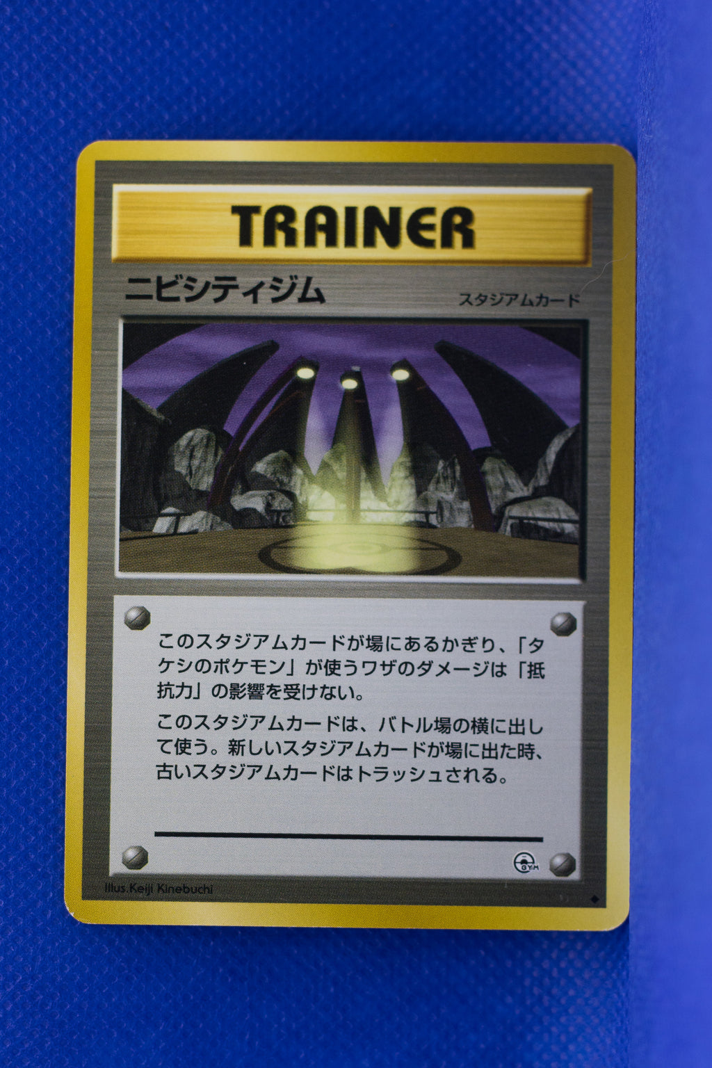 Gym 1 Trainer Pewter City Gym Uncommon