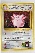 Gym 1 Erika's Clefable Holo