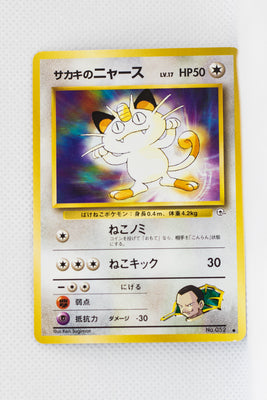 Gym 2 Giovanni's Meowth Lv17 052 Common