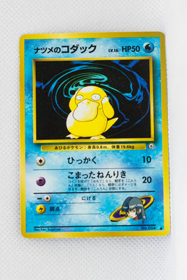 Gym 2 Sabrina's Psyduck 054 Common