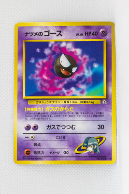 Gym 2 Sabrina's Gastly 092 Uncommon