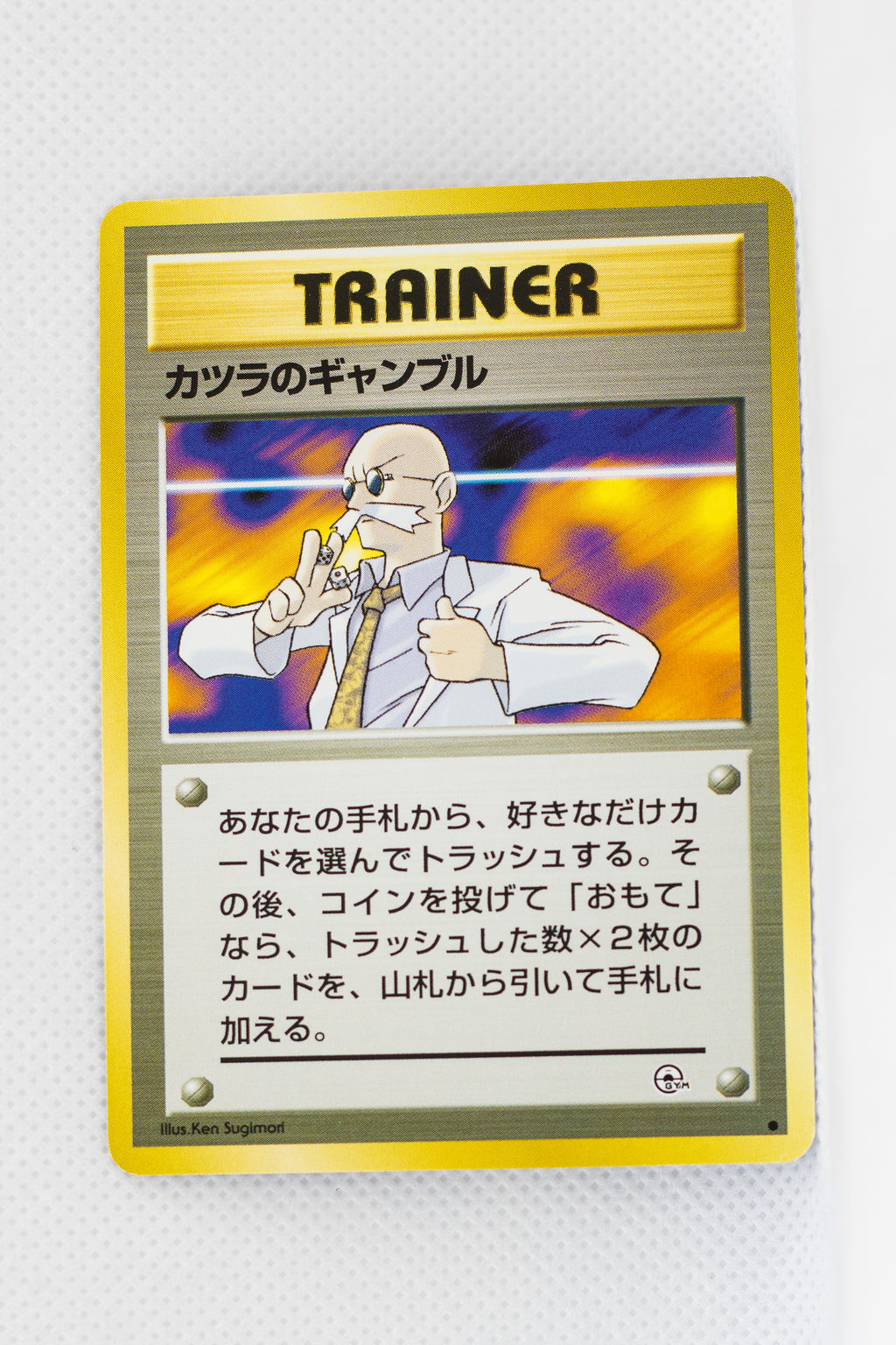 Gym 2 Trainer Blaine's Gamble Common