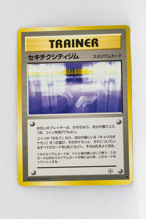 Gym 2 Trainer Fuchsia City Gym Uncommon