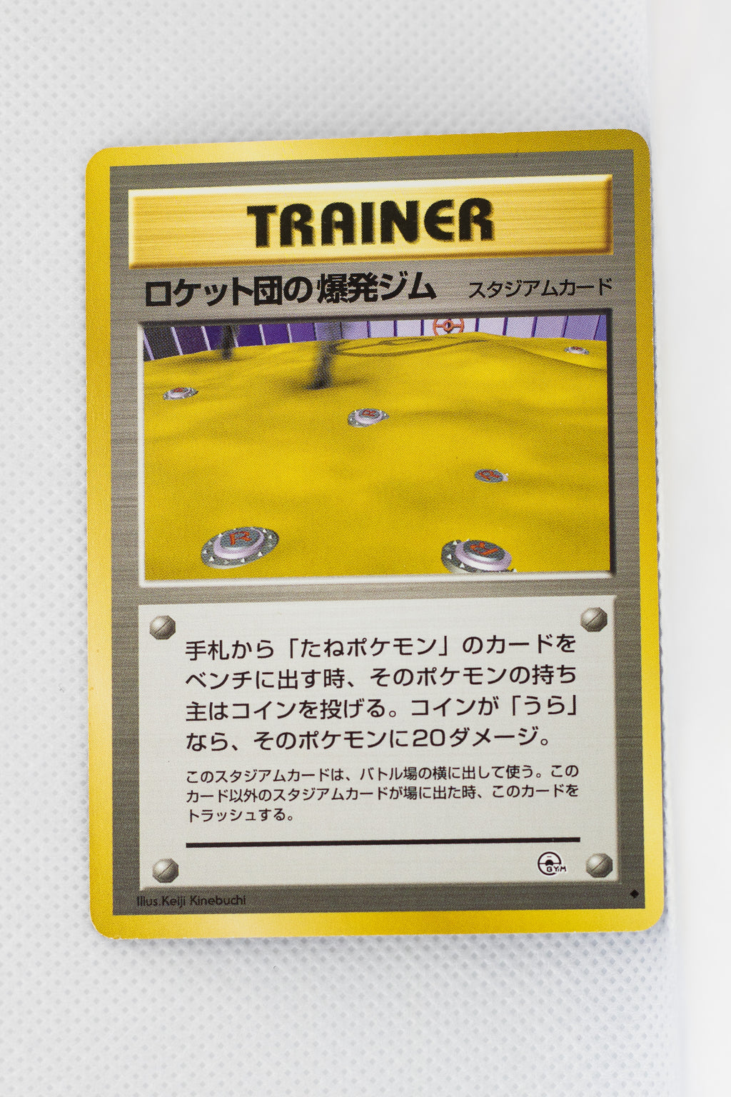 Gym 2 Trainer Rocket's Minefield Gym Uncommon