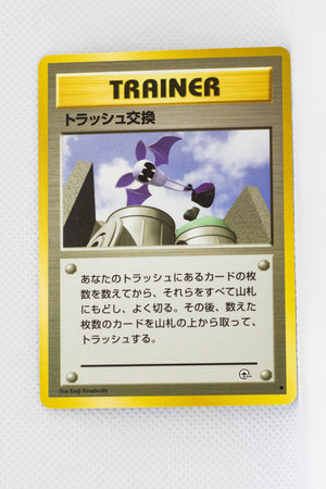 Gym 2 Trainer Trash Exchange Common