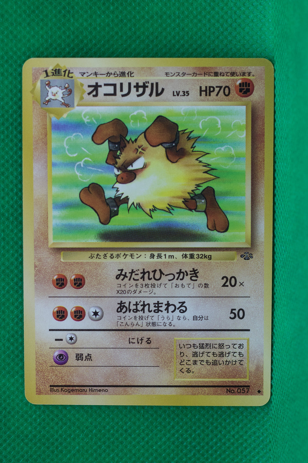 Jungle Primeape 057 Uncommon