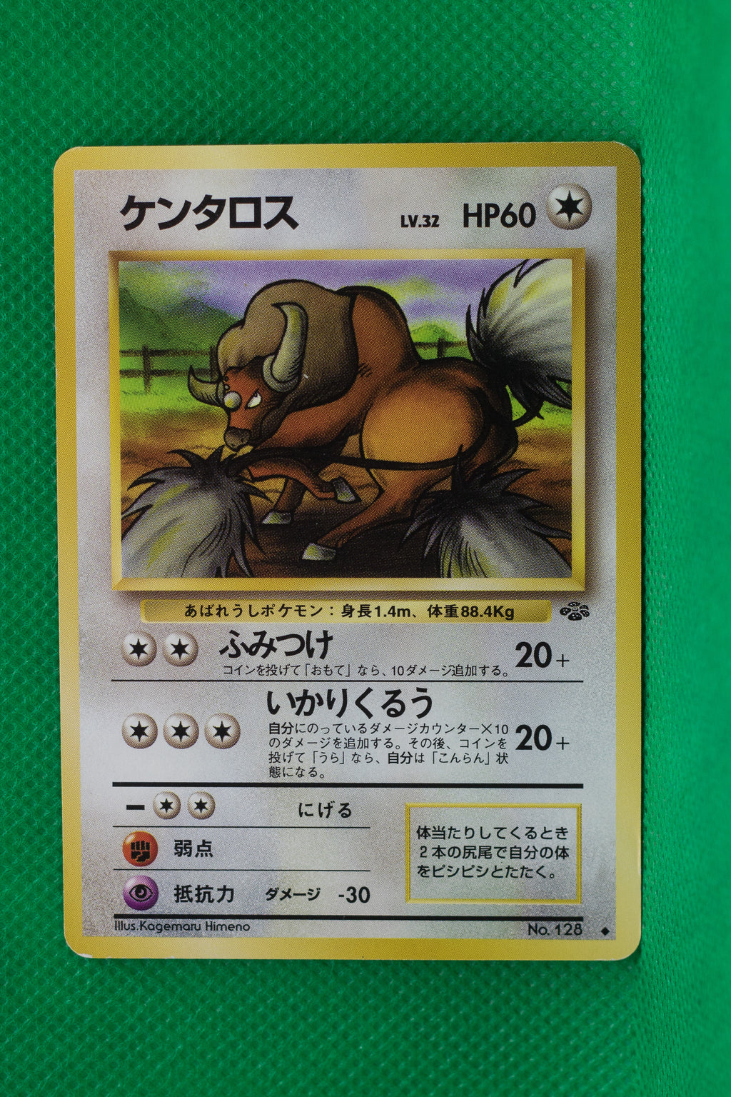 Jungle Tauros 128 Uncommon