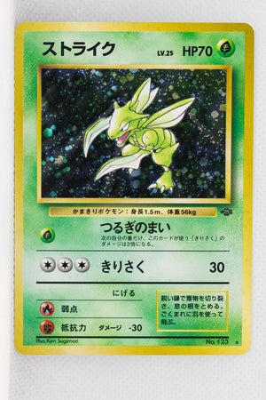 Jungle Scyther Holo