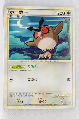 025/L-P Hoothoot Pokémon Battle Challenge: Knockout Battle Participation Prize