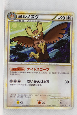 026/L-P Noctowl Pokémon Battle Challenge: Knockout Battle Victory Prize Holo