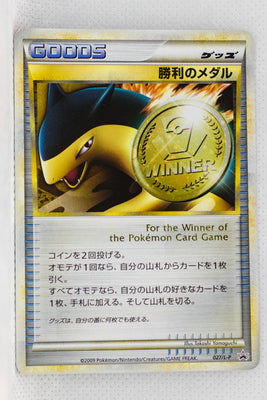 027/L-P Victory Medal Pokémon Battle Challenge: Knockout Battle 2 Consecutive Wins Prize Holo