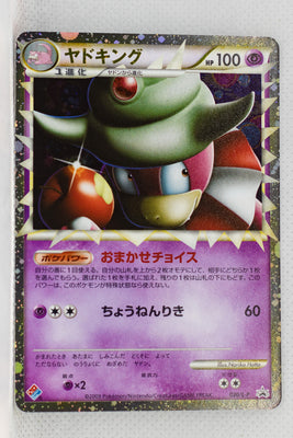 030/L-P Slowking Domino's Pizza Exciting Pokémon Pack (December 2009-Janaury 2010) Holo
