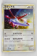 045/L-P Latias HeartGold Collection•SoulSilver Collection Special Pack Holo