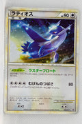 046/L-P Latios HeartGold Collection•SoulSilver Collection Special Pack Holo