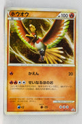 048/L-P Ho-Oh 2010 Japan World Championship Representative Tournament Participation Prize Holo