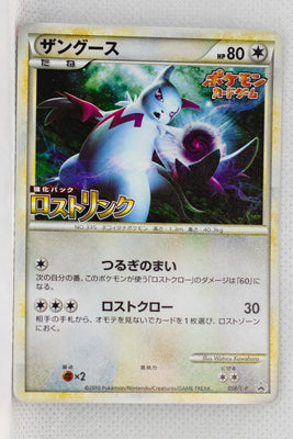 056/L-P Zangoose Lost Link Release Commemoration Tournament Participation Prize
