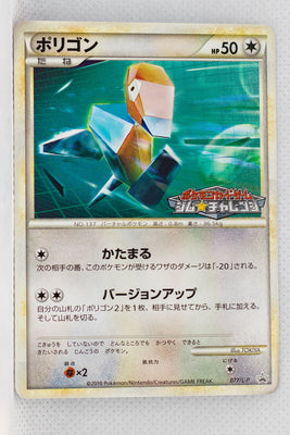 077/L-P Porygon Get in Battle! Summer Vacation Battle Campaign 2010 5 Point Prize