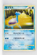 L1 Legend HeartGold 021/070 Lapras 1st Edition Rare