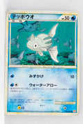 L1 Legend HeartGold 028/070 Remoraid 1st Edition