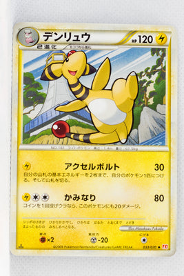 L1 Legend HeartGold 033/070 Ampharos 1st Edition