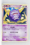 L1 Legend HeartGold 035/070 Koffing 1st Edition