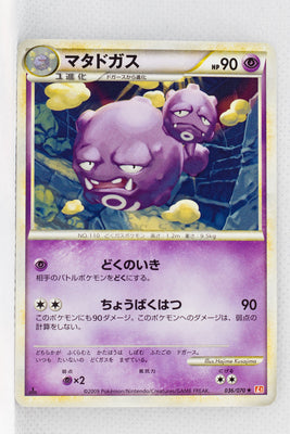 L1 Legend HeartGold 036/070 Weezing 1st Edition Rare
