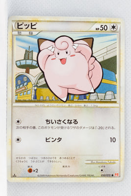 L1 Legend HeartGold 050/070 Clefairy 1st Edition