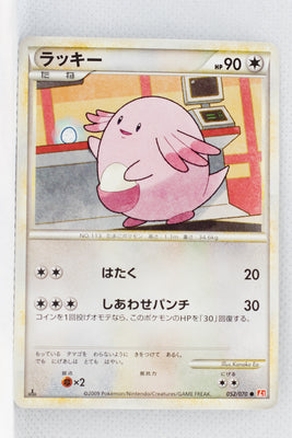 L1 Legend HeartGold 052/070 Chansey 1st Edition