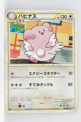 L1 Legend HeartGold 053/070 Blissey 1st Edition
