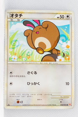 L1 Legend HeartGold 056/070 Sentret 1st Edition