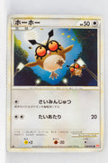 L1 Legend HeartGold 058/070 Hoothoot 1st Edition