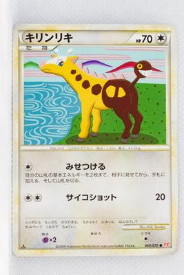 L1 Legend HeartGold 060/070 Girafarig 1st Edition