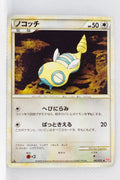 L1 Legend HeartGold 061/070 Dunsparce 1st Edition