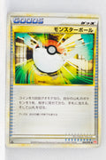 L1 Legend HeartGold 066/070 Poké Ball 1st Edition