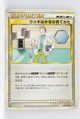 L1 Legend HeartGold 067/070 Professor Elm's Training Method 1st Edition