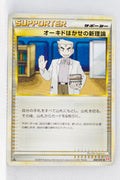 L1 Legend HeartGold 068/070 Professor Oak's New Theory 1st Edition