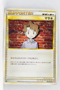 L1 Legend HeartGold 069/070 Bill 1st Edition