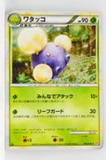 L1 Legend HeartGold 008/070 Jumpluff 1st Edition Holo