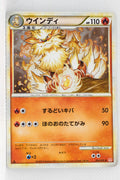 L1 Legend HeartGold 014/070 Arcanine 1st Edition Holo