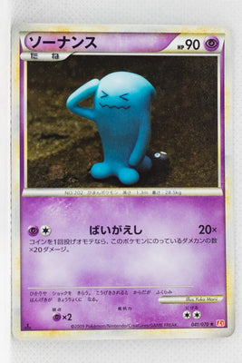 L1 Legend HeartGold 041/070 Wobbuffet 1st Edition Holo