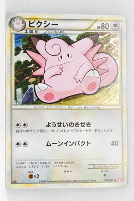 L1 Legend HeartGold 051/070 Clefable 1st Edition Holo